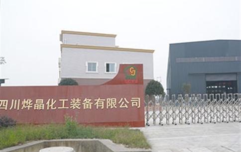 四川烨晶化工装备公司