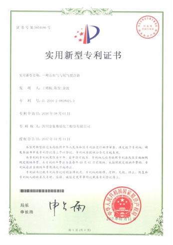 3、【实用新型专利证书(一种还原气与尾气混合器)】