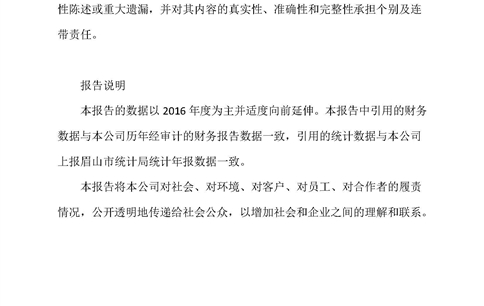 四川bwin足球赛瑞化工股份有限公司
