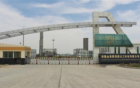 新疆bwin足球赛瑞煤化工科技有限公司