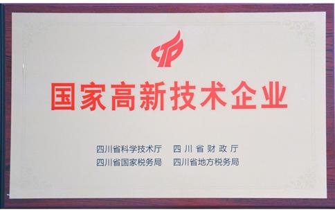 国家高新技术企业(四川省科学技术厅、四川省财政厅、四川省国家税务局、四川省地方税务局)