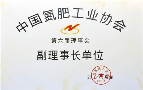 4、【中国氮肥工业协会 第六届理事会 副理事长单位 2016年4月】