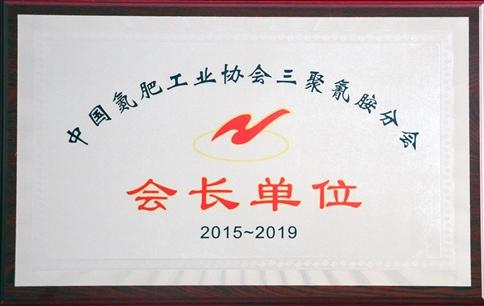 中国氮肥工业协会三聚氰胺分会(会长单位)2015--2019年