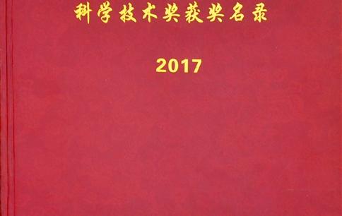 中国石油化工技术联合会科学