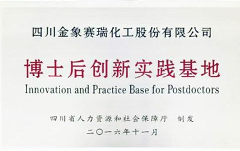 Postdoctoral practice base