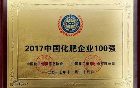 中国化肥行业100强