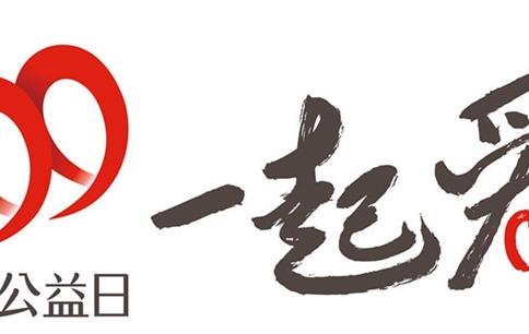 """""""99公益日""""川千亿国际娱乐qy966用行动践行企业社会责任奉献爱心"""